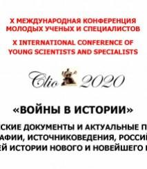 Xème Colloque international « Clio-2020 » des jeunes chercheurs
