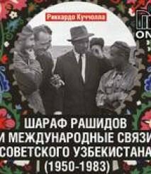 Séminaire sur la Russie au XXe siècle : Sharof Rashidov et les relations internationales de l'Ouzbékistan soviétique (1950-1983)