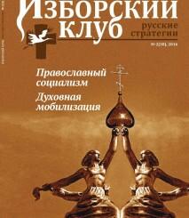"""Séminaire """"Enjeux et méthodes"""" Le club d'Izborsk – fabrique d'une idéologie nationale en Russie post-soviétique"""