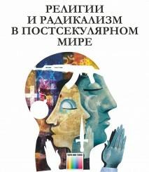 Презентация книги в рамках Французско-Российского диалога