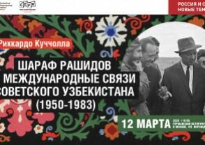 Семинар «Россия и СССР в ХХ веке»: Шараф Рашидов и международные связи Советского Узбекистана (1950-1983)