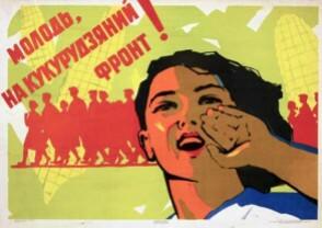 """Séminaire """"Enjeux et méthodes"""". Encadrer les jeunes soviétiques dans les campagnes : programme et activités du Komsomol, 1953-1964"""