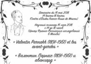 Séminaire de recherche : Valentin Parnakh (1891-1951) et les avant-gardes