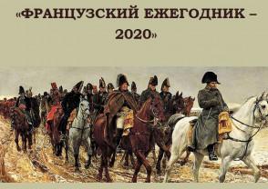 Table ronde « L'époque de Napoléon : histoire, images, mémoire ». Présentation de l'« Annuaire d'études françaises 2020 »