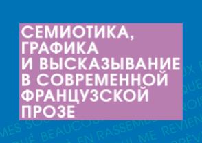 """Séminaire de sémiotique et linguistique. Présentation du livre """"Sémiotique, graphie et énonciation dans la prose française contemporaine"""""""