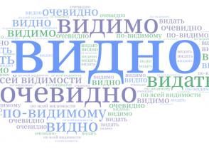 Perception et subjectivité dans la langue : le cas des marqueurs discursifs formés sur la racine <VID> en russe contemporain