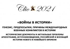 XIème Colloque international « Clio-2021 » des jeunes chercheurs