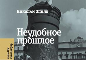 """Séminaire sur la Russie au XXe siècle : Présentation du livre de Nikolaï Epplé """"Le passé inconvenant. La mémoire des crimes d'État en Russie dans d'autres pays"""""""