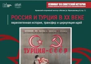 Séminaire d'histoire soviétique: La Russie et la Turquie au XXe siècle: histoire entrelacée, transfert et circulation des idées