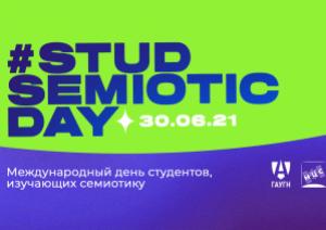 Международный день студентов, изучающих семиотику